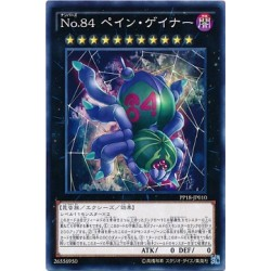 Number 84: Pain Gainer - PP18-JP010 - Common