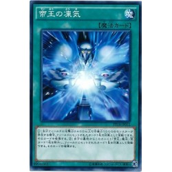 Frost Blast of the Monarchs - PP18-JP012 - Common