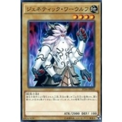Gene-Warped Warwolf - ST16-JP016