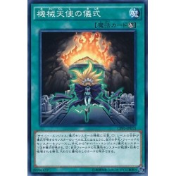 Machine Angel Ritual - CPF1-JP015
