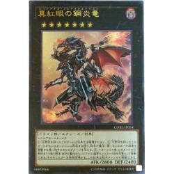Red-Eyes Flare Metal Dragon - CORE-JP054 - Secret