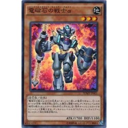 Alpha The Electromagnet Warrior - SDMY-JP001