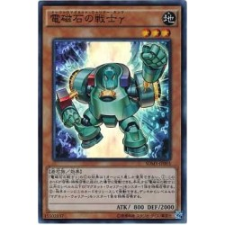 Gamma The Electromagnet Warrior - SDMY-JP003