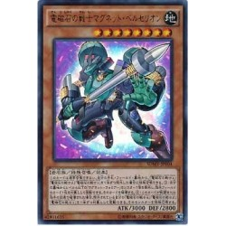 Berserkion the Electromagna Warrior - SDMY-JP004