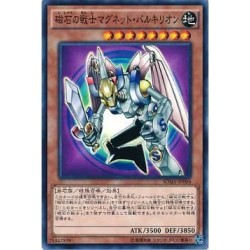 Valkyrion the Magna Warrior - SDMY-JP006
