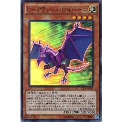 C-Crush Wyvern - SDKS-JP003