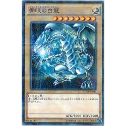 Blue-Eyes White Dragon - SDKS-JP009