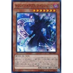 Magician of Dark Illusion - TDIL-JP017 - Secret