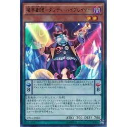 Abyss Actor - Dandy Supporting Actor - VP16-JP004