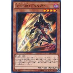 Destiny HERO - Drilldark - SPDS-JP001