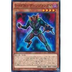 Destiny HERO - Decider - SPDS-JP003