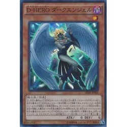 Destiny HERO - Dark Angel - SPDS-JP005