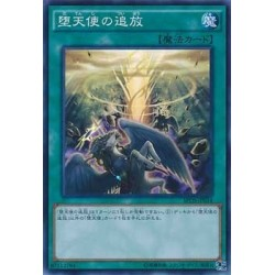 Casting out the Darklords - SPDS-JP034