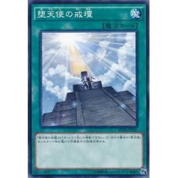 Altar of the Darklords - SPDS-JP035 - NParallel