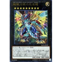 Neo Galaxy-Eyes Cipher Dragon - RATE-JP049