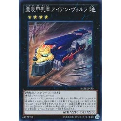 Heavy Armored Train Ironwolf - RATE-JP050