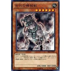 Ancient Gear Beast - SR03-JP007