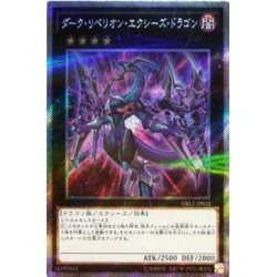 Dark Rebellion Xyz Dragon - DBLE-JPS02