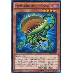 Predaplant Spinodionaea - SPFE-JP004 - Normal Parallel Rare