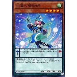 White Wing Magician - SD31-JP005