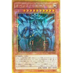 Obelisk the Tormentor - MB01-JPS02