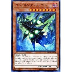 Cracking Dragon - COTD-JP014