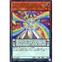 Performapal Five-Rainbow Magician - CP17-JP005