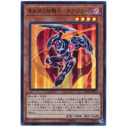 Gearfried the Red-Eyes Iron Knight - DP18-JP002