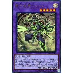 Shadow Six Samurai - Rihan - DBSW-JP006