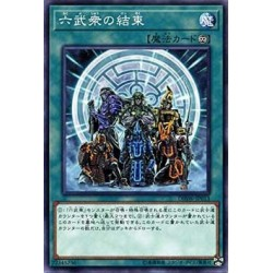 Six Samurai United - DBSW-JP013