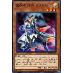 Magical Musketeer Doc - DBSW-JP017