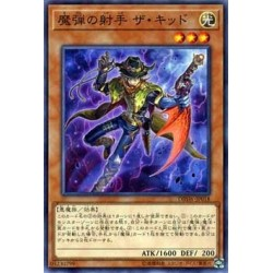 Magical Musketeer Kidbrave - DBSW-JP018