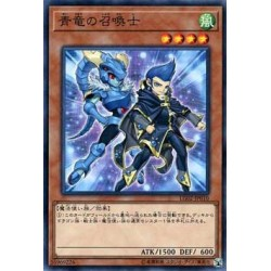 Blue Dragon Summoner - LG02-JP010