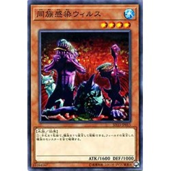Tribe-Infecting Virus - SD33-JP015