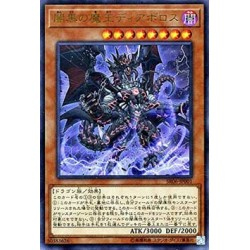 Darkest Diabolos, Lord of the Lair - SR06-JP001