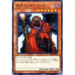 Lich Lord, King of the Underworld - SR06-JP005