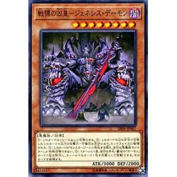 Archfiend Emperor, the First Lord of Horror - SR06-JP007