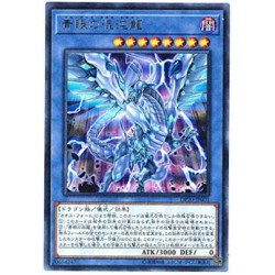 Blue-Eyes Chaos Dragon - DP20-JP001