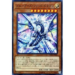 Blue-Eyes Solid Dragon‎‎ - DP20-JP002