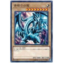 Blue-Eyes White Dragon - DP20-JP006