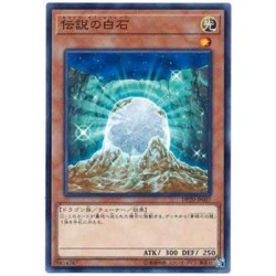 The White Stone of Legend - DP20-JP007