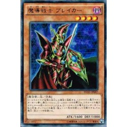 Breaker the Magical Warrior - DC01-JP007