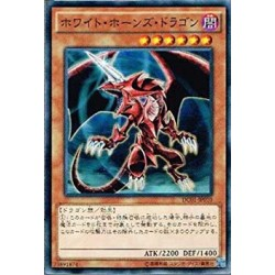 White-Horned Dragon - DC01-JP010