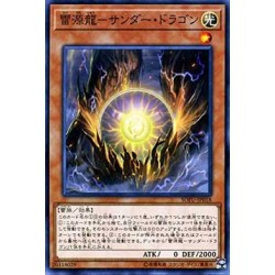 Thunder Dragonmatrix - SOFU-JP018