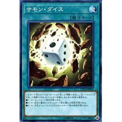 Summon Dice - CP18-JP002