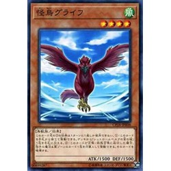 Glife the Phantom Bird - CP18-JP008