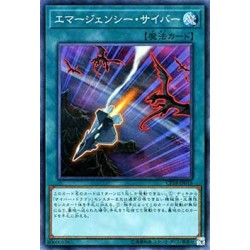 Cyber Emergency - CP18-JP016 - Collectors