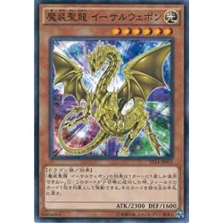 Aether, the Empowering Dragon - ST14-JP011