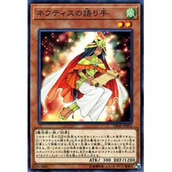 Chronicler of Nephthys - DBHS-JP003