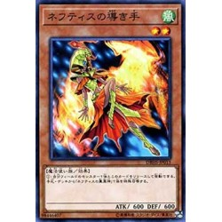 Hand of Nephthys - DBHS-JP013